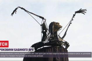 79-ті роковини: в Україні вшановують пам`ять жертв Бабиного Яру