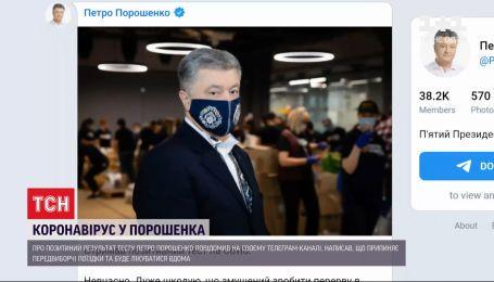 У Петра Порошенко обнаружили коронавирус