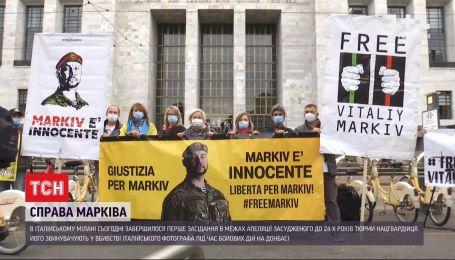 Справа Марківа: у Мілані завершилося засідання у справі українського нацгвардійця