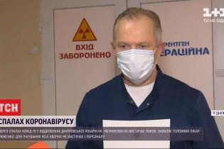 Спалах COVID-19: у відділеннях дніпровської лікарні Мечникова не вистачає ліжок