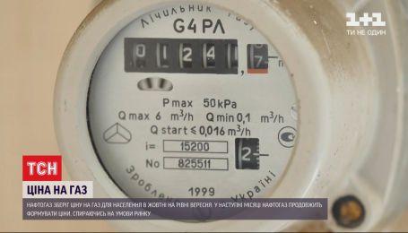 """Тарифи """"Нафтогазу"""": у жовтні для побутових споживачів ціна за кубометр газу залишається без змін"""