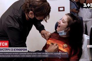 Итальянский футболист своим голосом помог 19-летней девушке выйти из комы, а затем посетил ее в больнице