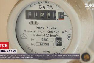 """Тарифы """"Нафтогаза"""": в октябре для бытовых потребителей цена за кубометр газа остается без изменений"""