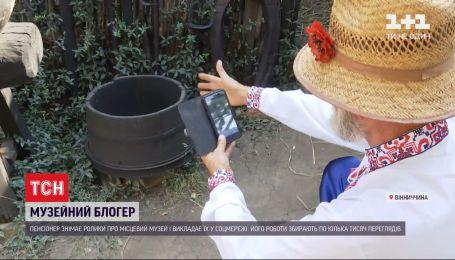 Зайнявся блогерством: у Вінницькій області пенсіонер знімає ролики про місцевий музей