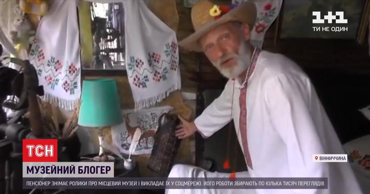 """""""Поставил диван, сделал печь, и пошло"""": под Винницей пенсионер снял видео о народных ремеслах и стал популярным"""