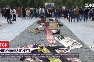В Україні та світі цього тижня вшановують пам'ять загиблих у Бабиному Яру