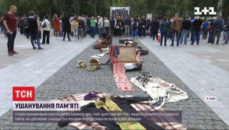 В Украине и мире на этой неделе чтят память погибших в Бабьем Яру