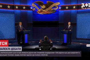 Дурень, клоун та путінське щеня – як пройшли президентські дебати в США