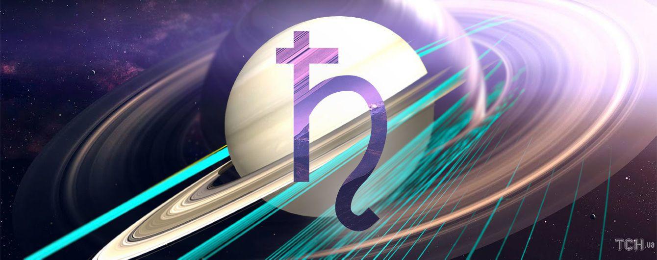 Ретроградный Сатурн закончился: что делать дальше