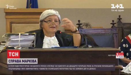 Винен чи ні: апеляційний суд Італії вирішує долю нацгвардійця Марківа