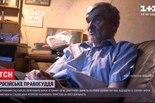 Российское правосудие: обличителю сталинских репрессий Дмитриеву продлили срок заключения