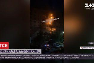 Недалеко от Днепра в многоэтажке загорелся балкон