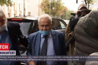 Вітольд Фокін більше не представлятиме Україну у ТКГ у Мінську