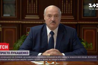 Київ називатиме Олександра Лукашенка на ім'я, уникаючи зазначати його посаду