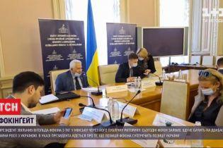 Вітольда Фокіна звільнили з посади першого заступника голови української делегації ТКГ у Мінську