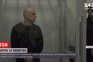 10 років в'язниці: суд урешті оголосив вирок у справі про вбивство Юлії Козак