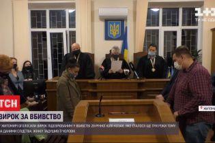 Суд відправив на 10 років до в'язниці Святослава Козака за вбивство дружини