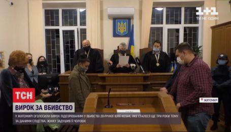 Суд отправил на 10 лет в тюрьму Святослава Козака за убийство жены