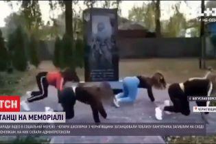Тверк на могилі: чим керувалися школярки, які станцювали біля меморіалу загиблим воїнам