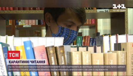 Карантинні читання: як бібліотеки вчаться працювати в умовах пандемії коронавірусу