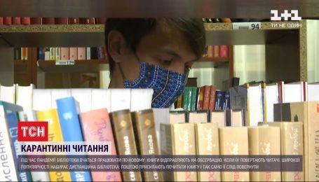 Карантинные чтения: как библиотеки учатся работать в условиях пандемии коронавируса