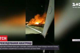 Катастрофа Ан-26: следователи рассматривают 4 версии