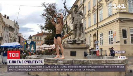 Бодибилдеры устроили фотосессию в самом центре Львова