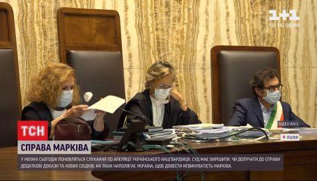 Справа Марківа: суд призначив додаткове засідання у справі на 7 жовтня