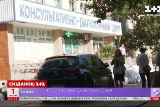 В киевской государственной поликлинике врачи требуют деньги за услуги, которые должны быть бесплатными