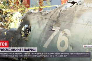 Техническая неисправность или ошибка экипажа: следствие рассматривает четыре версии крушения Ан-26