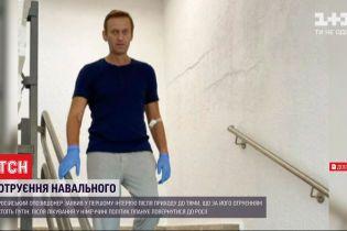 """""""За моим отравлением стоит Путин"""" - Навальный"""