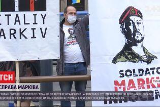 Украинская община вышла под стены миланского апелляционного суда, чтобы поддержать Маркива