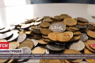 25 копеек - это уже не деньги: Нацбанк изымает из обращения устаревшие монеты и банкноты
