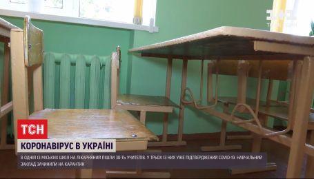 В Житомире закрыли школу на карантин из-за больных на COVID-19 учителей