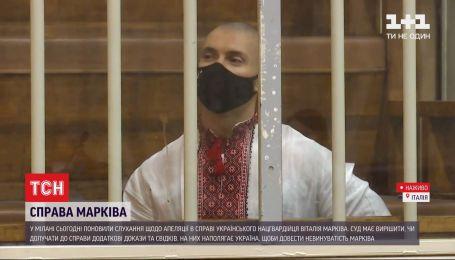 Акція на підтримку Марківа та українська делегація у Мілані – як закінчиться справа нацгвардійця
