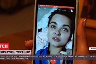 Українку, яка тяжко травмувалась в Йорданії, вже лікують українські медики