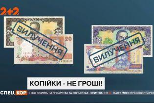 Нацбанк вилучає з обігу монети номіналом 25 копійок та старі паперові банкноти