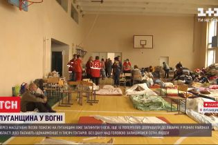 Пожары в Луганской области: жителей более 30 населенных пунктов пришлось эвакуировать