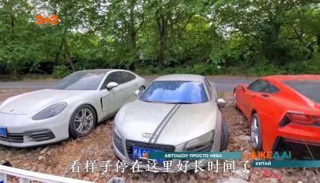 У Китаї просто неба гниють суперкари – власник цього автосалону під арештом