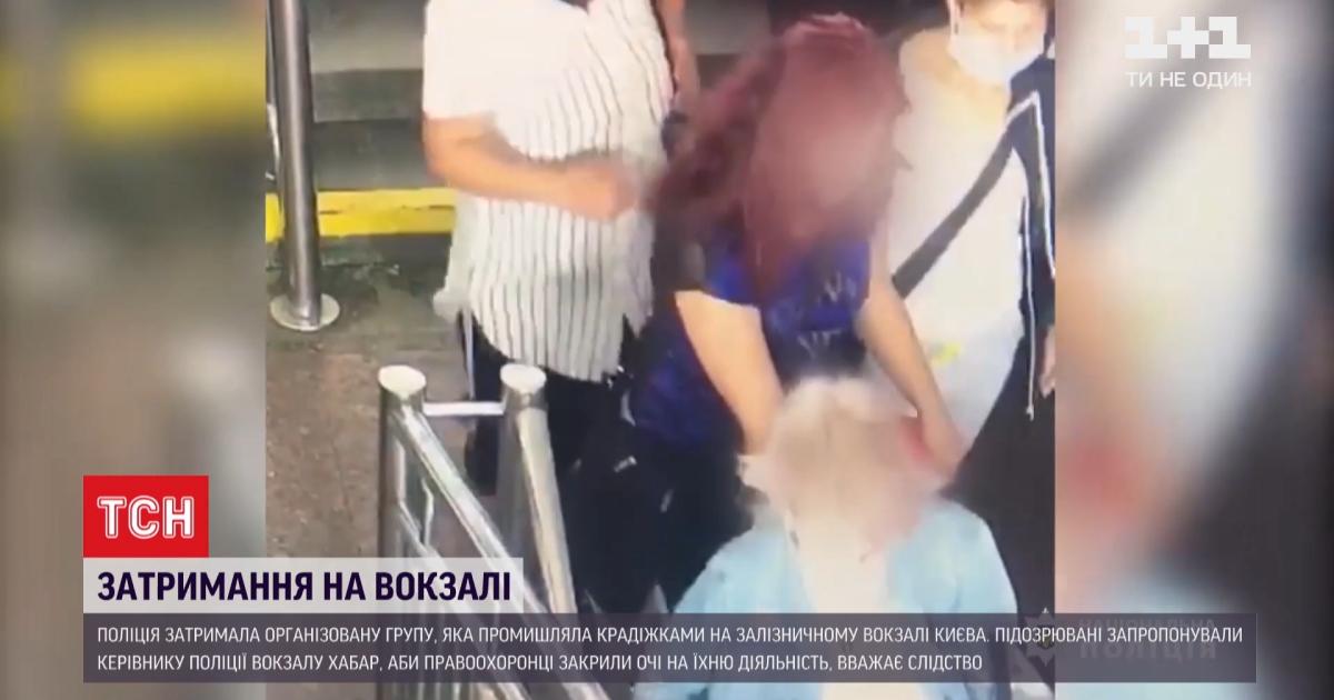 У Києві затримали ромів-крадіїв, які намагалися підкупити керівника поліції вокзалу: чим нетипова ця справа