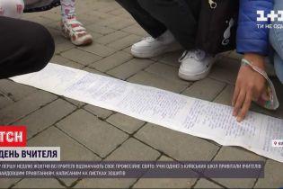 День вчителя: у столиці учні написали привітання на 60 метрів листків