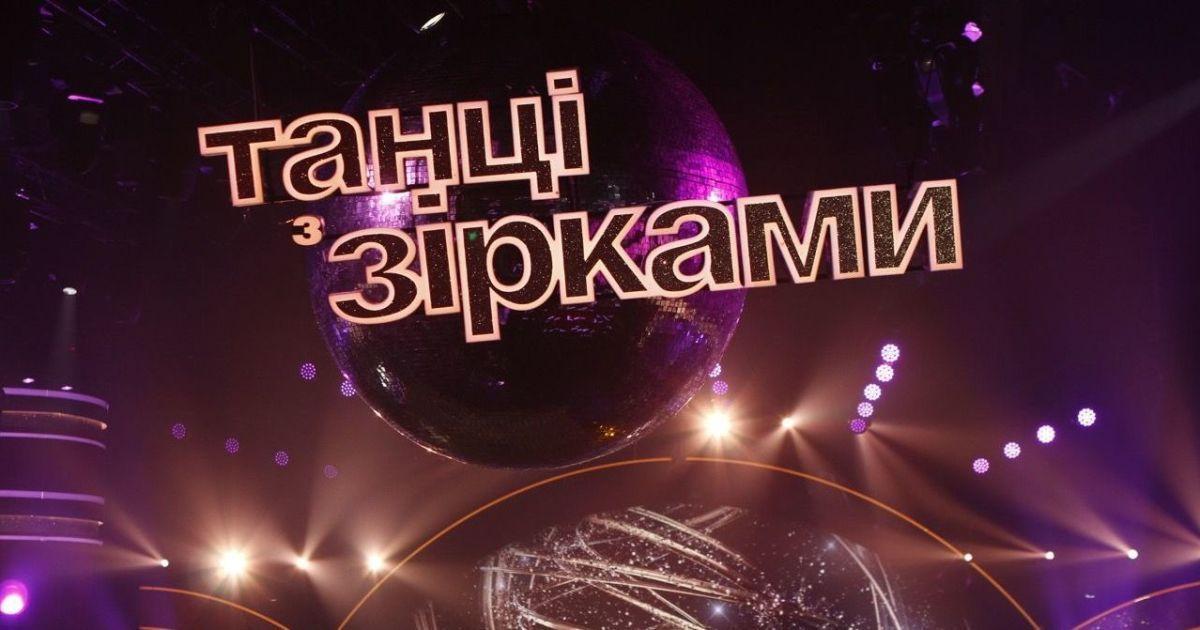 """""""Танці з зірками"""": хто покинув проєкт у дев'ятому ефірі"""