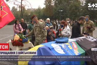 У Дніпрі попрощалися з 38-річним військовим, який загинув під час пожеж у Луганській області