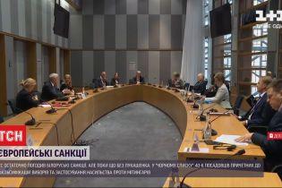 Лидеры стран ЕС приняли решение ввести санкции против белорусских чиновников