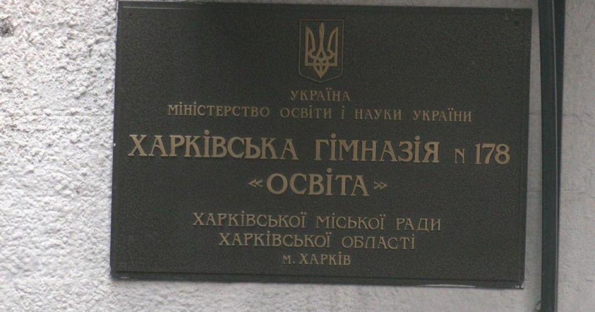 Отказ зачислить дочь погибшего штурмана Ан-26 в гимназию в Харькове: действия директора проверяет комиссия