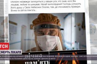 У Почаївській лікарні помер лікар, який рятував людей від коронавірусу