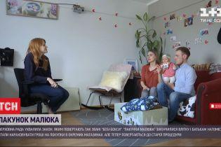 """Українські """"бебі-бокси"""" видаватимуть після народження дитини"""
