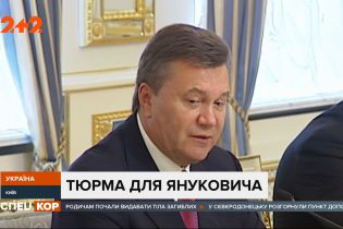 13 лет заключения за госизмену и пособничество для Януковича