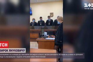 Суд не задовольнив апеляцію у справі про держзраду та пособництво Януковича