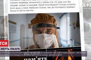У Тернопільській області помер лікар, який рятував людей від COVID-19